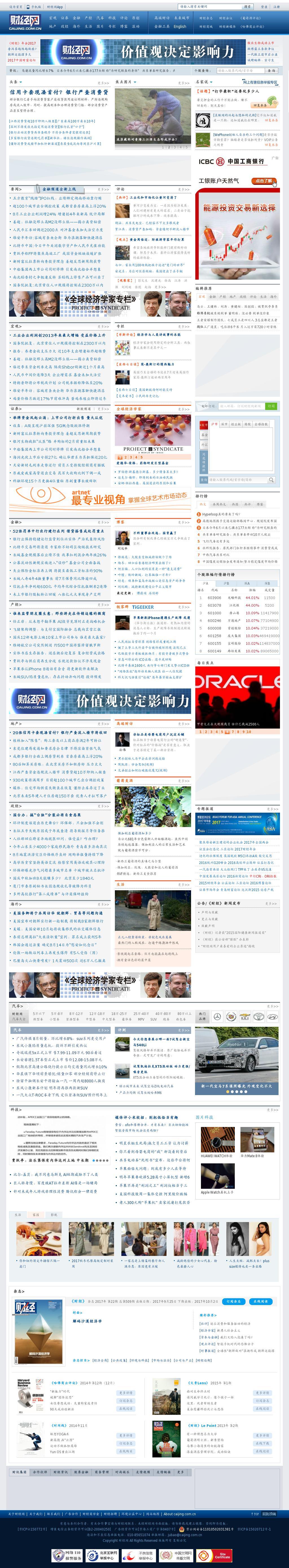 Caijing at Wednesday Sept. 27, 2017, 1:03 p.m. UTC