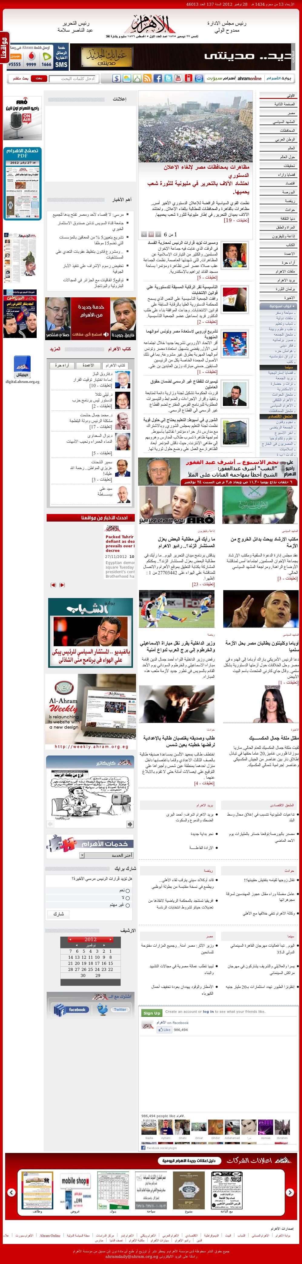Al-Ahram at Wednesday Nov. 28, 2012, 3 a.m. UTC
