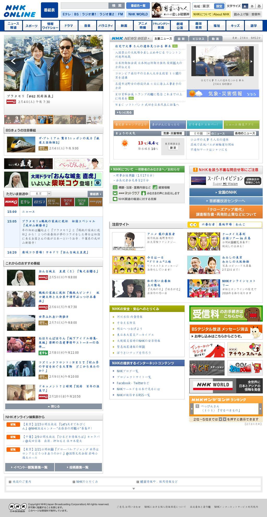 NHK Online at Saturday Feb. 4, 2017, 6:13 a.m. UTC