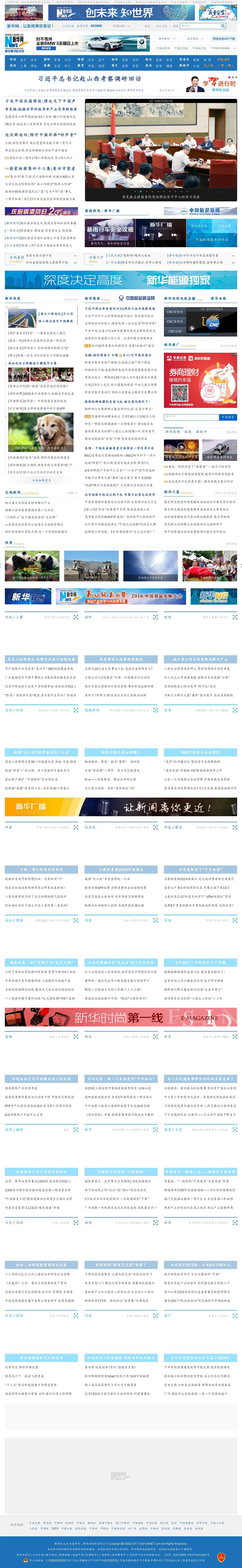 Xinhua at Monday June 26, 2017, 3:26 a.m. UTC