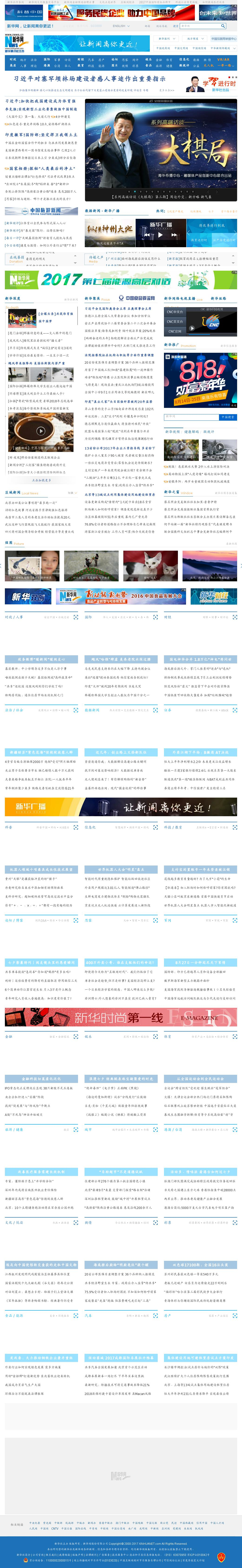Xinhua at Tuesday Aug. 29, 2017, 12:27 a.m. UTC