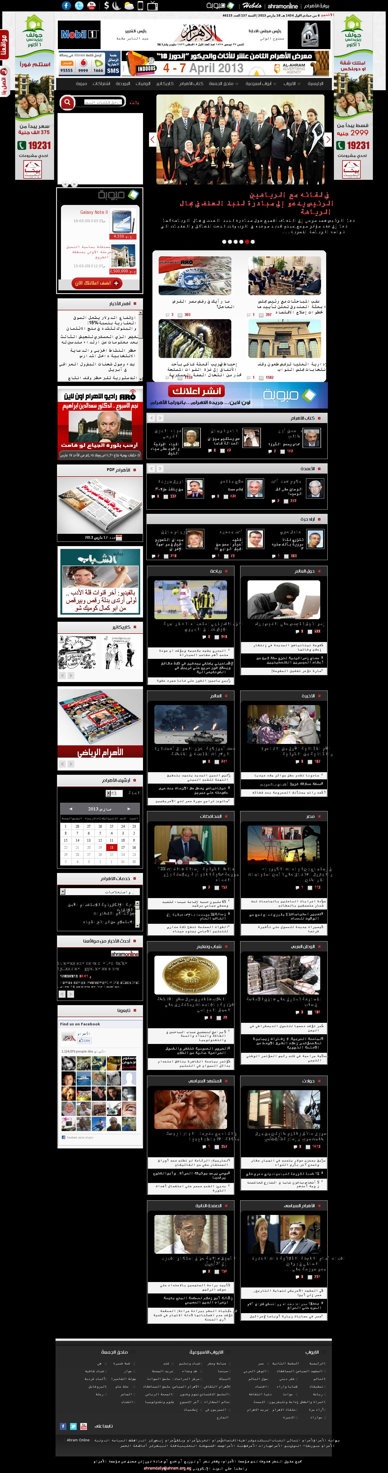Al-Ahram at Monday March 18, 2013, 2 a.m. UTC