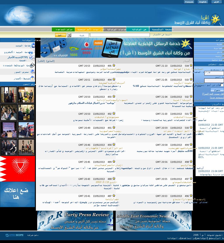 MENA at Monday May 13, 2013, 9:13 p.m. UTC