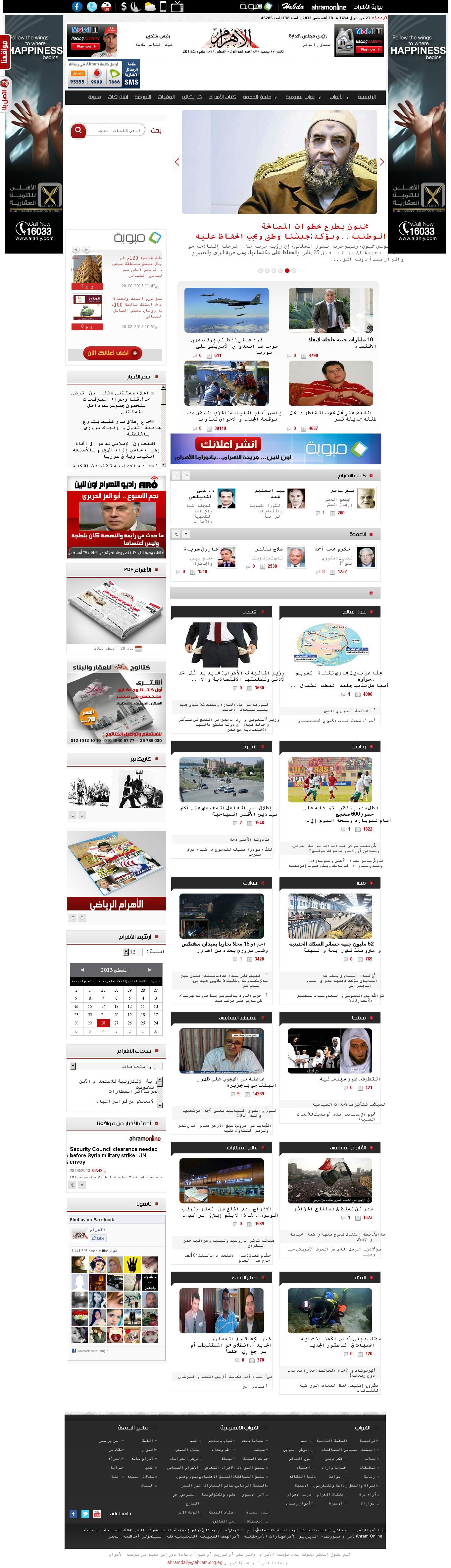 Al-Ahram at Wednesday Aug. 28, 2013, 5 p.m. UTC