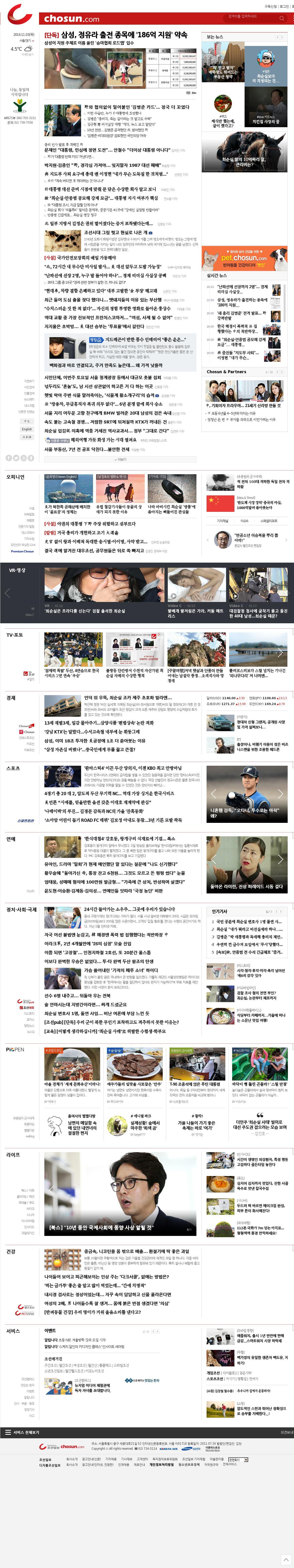 chosun.com at Wednesday Nov. 2, 2016, 11:02 p.m. UTC