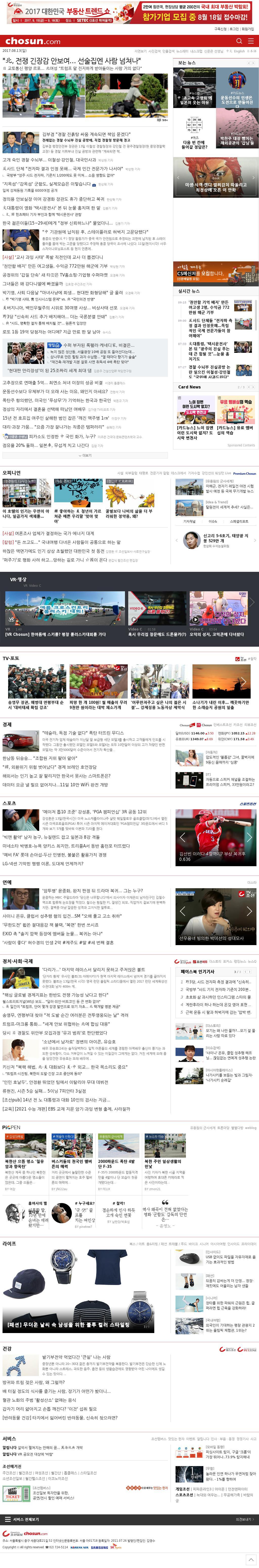 chosun.com at Sunday Aug. 13, 2017, 10:01 a.m. UTC