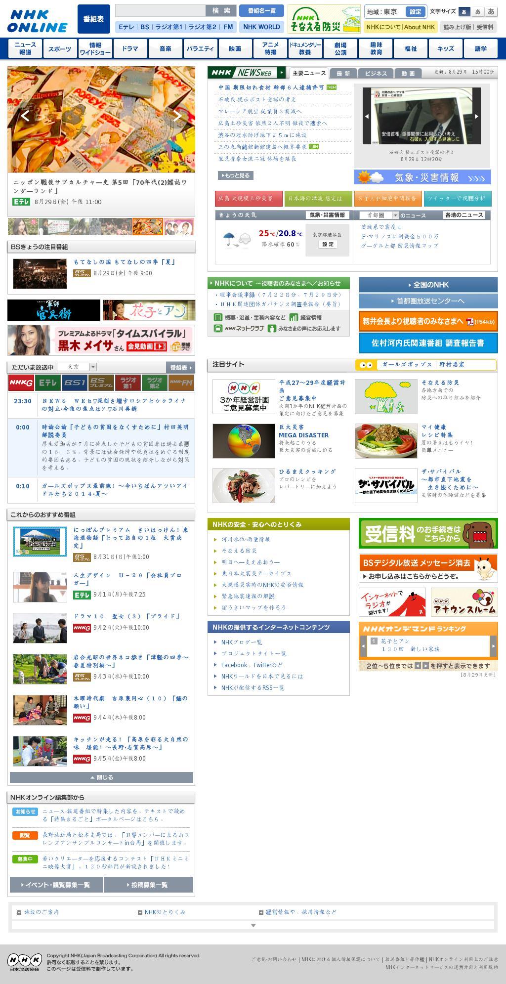 NHK Online at Friday Aug. 29, 2014, 3:11 p.m. UTC