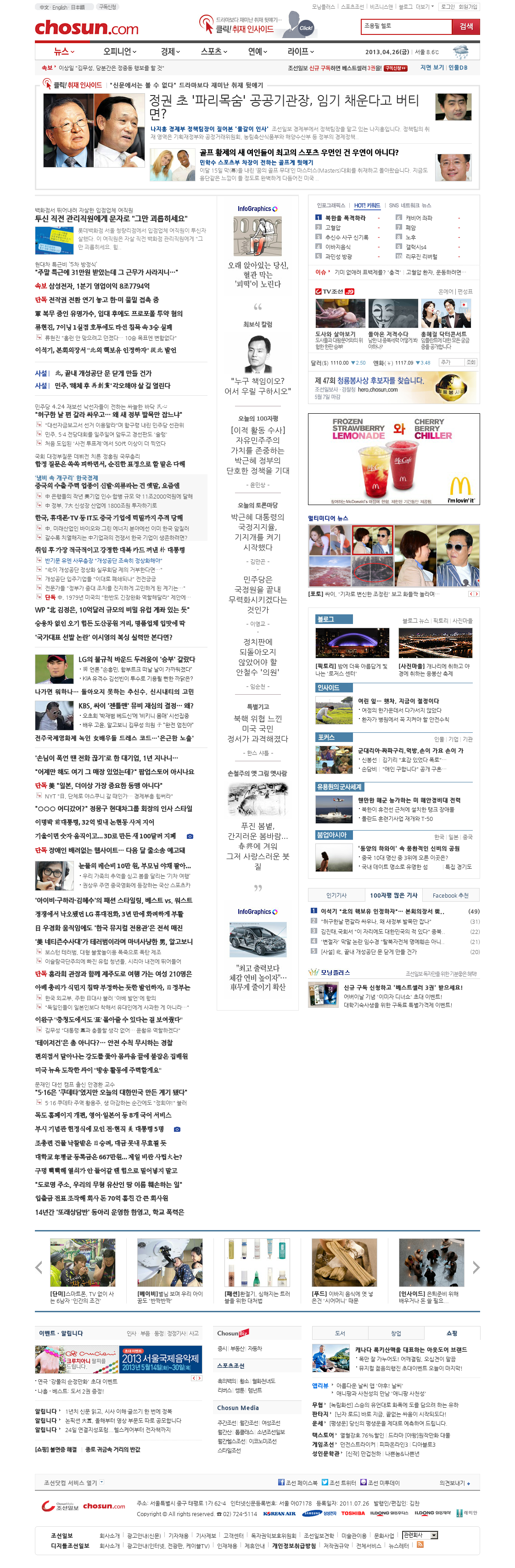 chosun.com at Friday April 26, 2013, 12:03 a.m. UTC