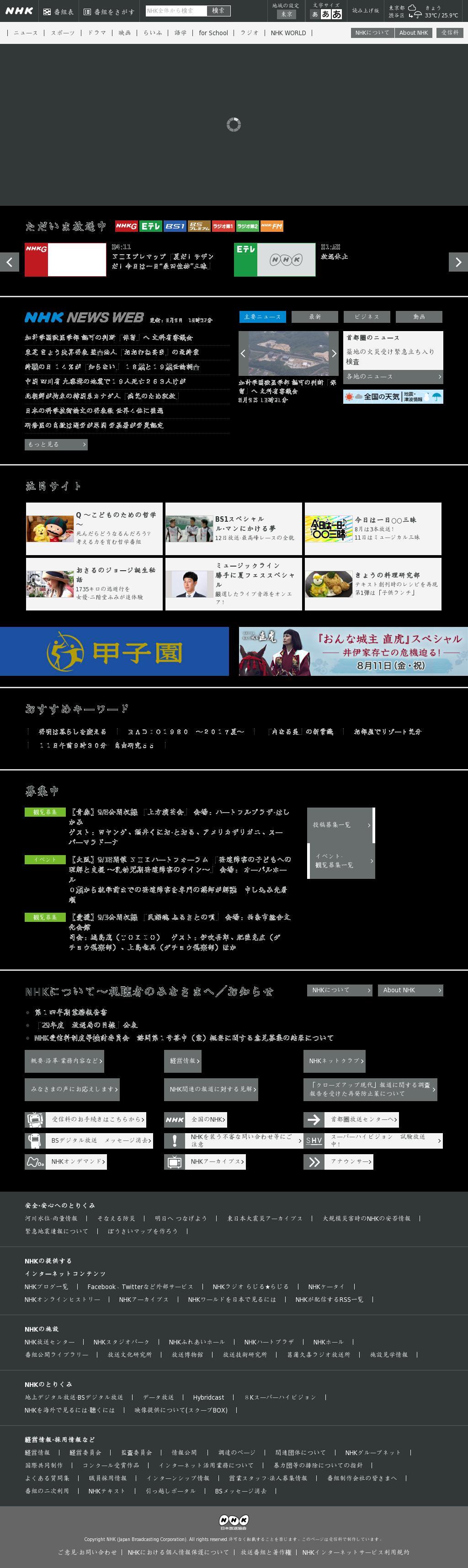 NHK Online at Wednesday Aug. 9, 2017, 7:14 p.m. UTC