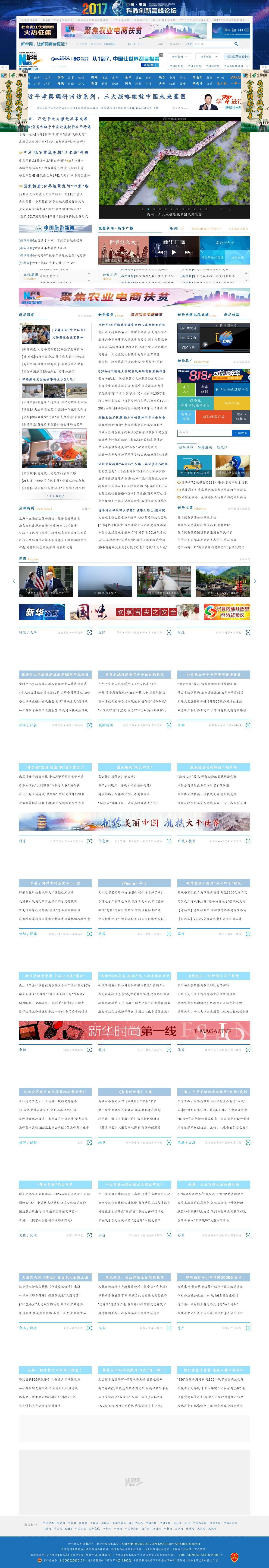 Xinhua at Wednesday Sept. 27, 2017, 2:21 a.m. UTC