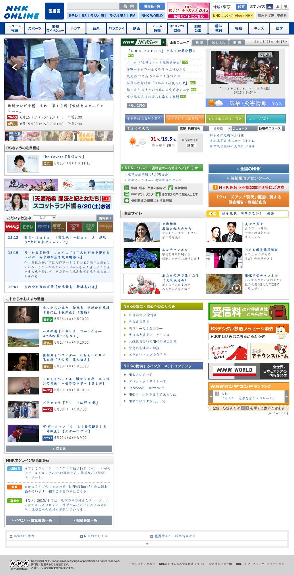 NHK Online at Monday June 15, 2015, 6:22 a.m. UTC