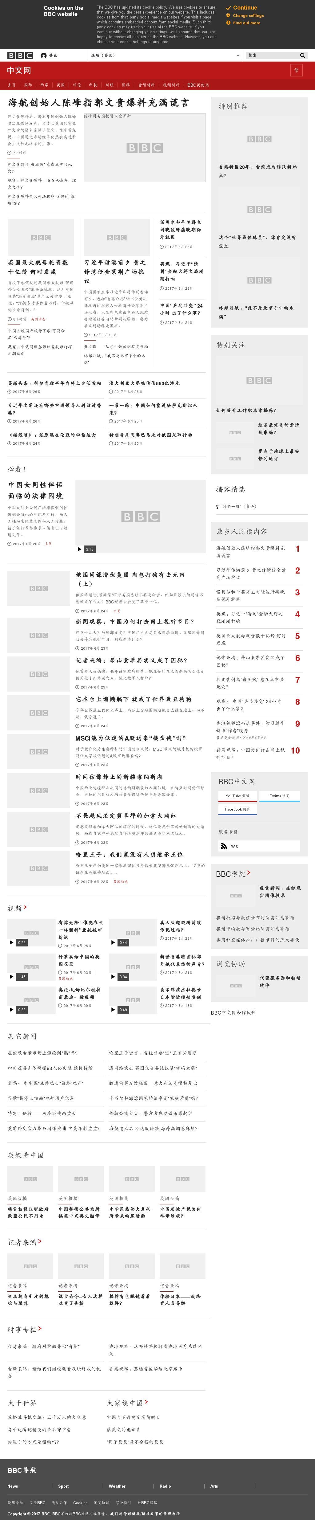 BBC (Chinese) at Tuesday June 27, 2017, 3:01 a.m. UTC