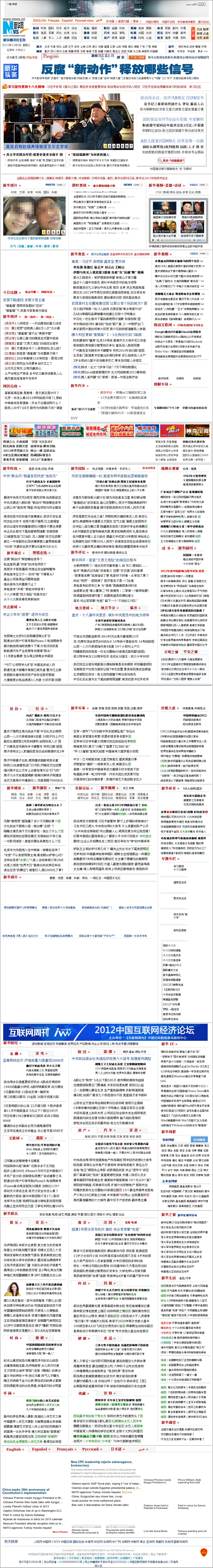 Xinhua at Wednesday Dec. 5, 2012, 2:46 a.m. UTC