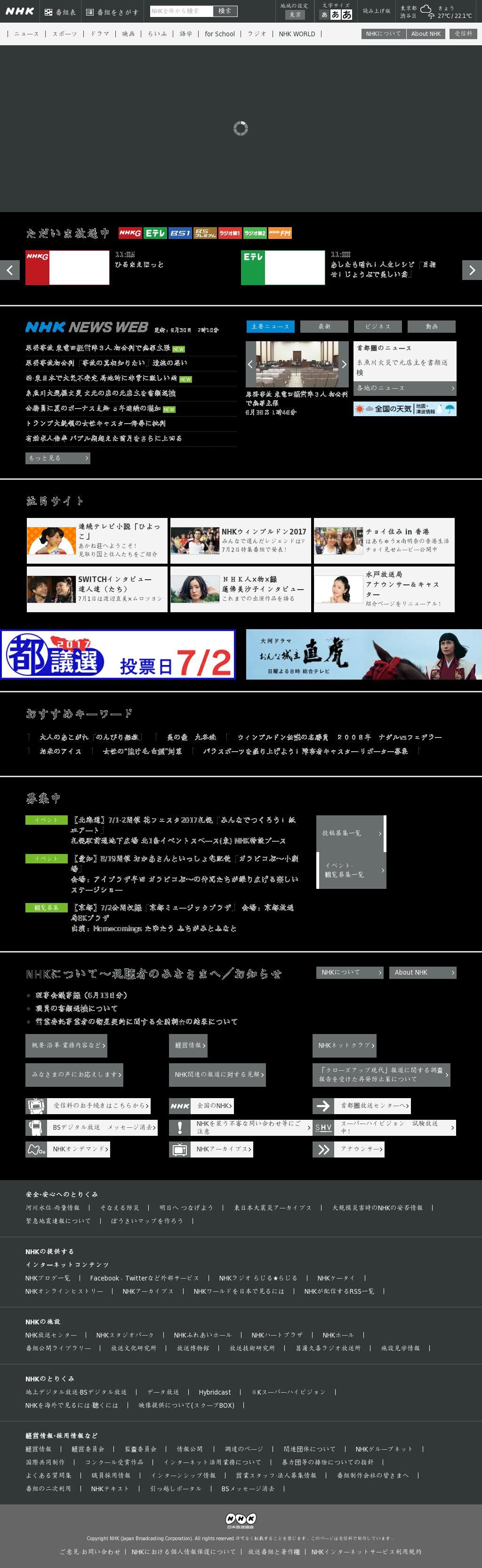 NHK Online at Friday June 30, 2017, 2:13 a.m. UTC