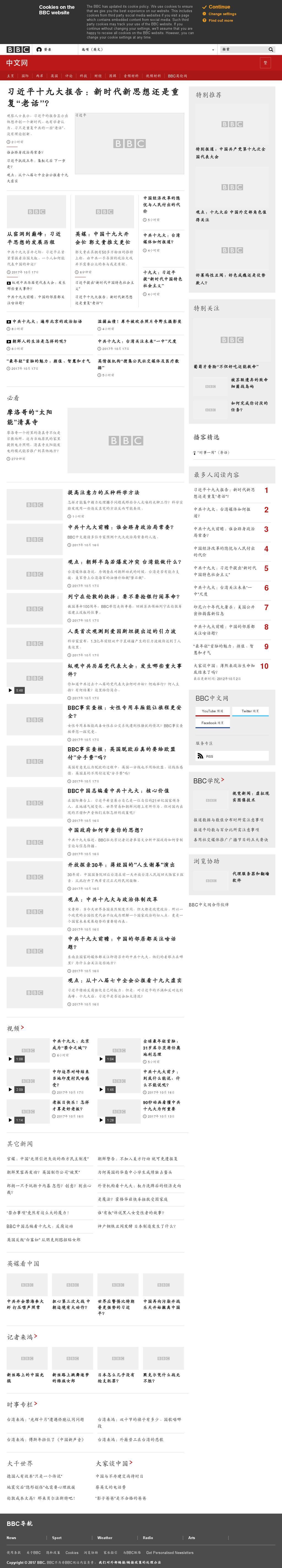 BBC (Chinese) at Wednesday Oct. 18, 2017, 12:02 p.m. UTC
