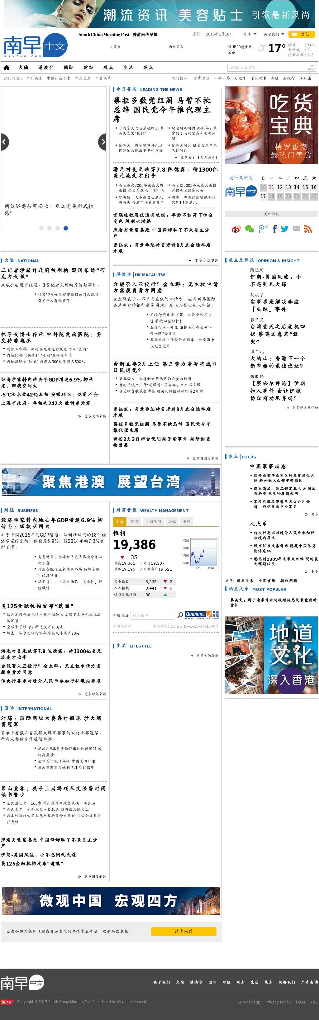 South China Morning Post (Chinese) at Monday Jan. 18, 2016, 5:28 a.m. UTC